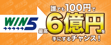 WIN5で100円が最高6億円!