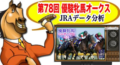 第78回 優駿牝馬オークス 2017 G1 JRA発表 データ分析!第78回 優駿牝馬オークス 2017 G1 JRA発表 データ分析!