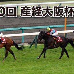 第60回-産経大阪杯-2016-競馬アイドル予想