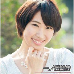 マヨトラ競馬学園研究生 一ノ瀬綾佳の予想をチェック!