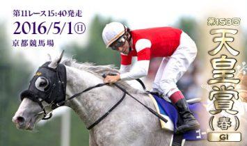 第153回 天皇賞(春)2016 G1 マヨトラ競馬アイドル予想