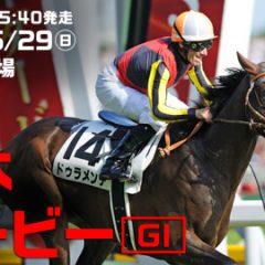 第83回-東京優駿-日本ダービー-2016_マヨバカ競馬アイドル予想結果