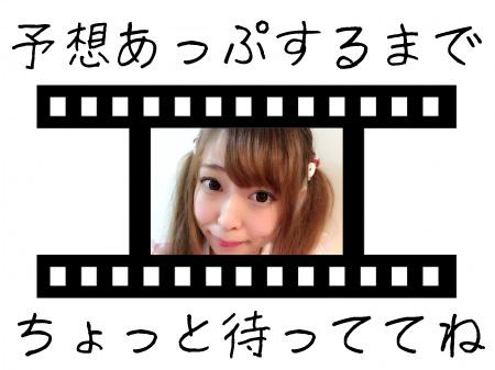マヨトラ競馬学園 楠木杏実予想動画アップまで待っててね