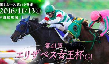 第41回エリザベス女王杯 2016 G1マヨトラ競馬学園競馬アイドル予想
