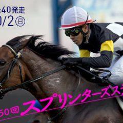 第50回 スプリンターズステークス 2016 マヨトラ競馬アイドル予想