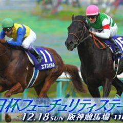 第68回 朝日杯フューチュリティステークス 2016 マヨトラ競馬アイドル予想