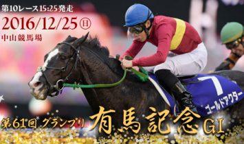 第61回 有馬記念 2016 マヨトラ競馬アイドル予想