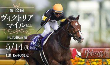 第12回 ヴィクトリアマイル 2017 G1 マヨトラ競馬アイドル予想