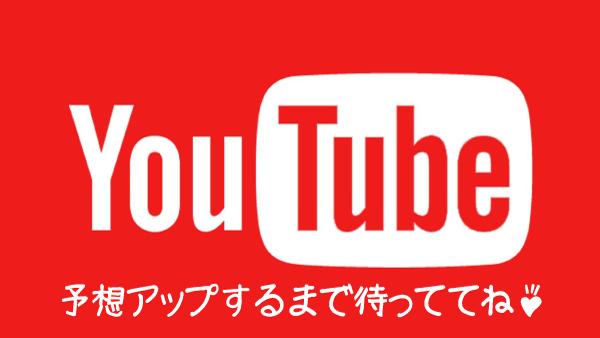 YouTubeに予想アップするまで待っててね♪