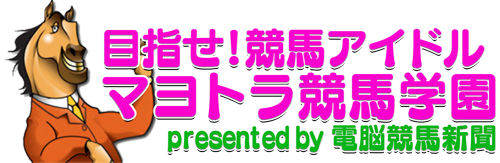 目指せ!競馬アイドル ~マヨトラ競馬学園~