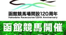函館競馬場2016年7月のイベント情報