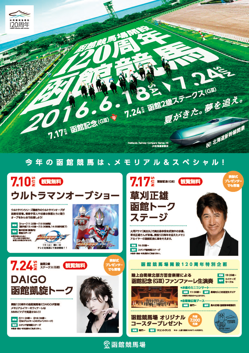 2016年7月函館競馬場イベント情報