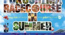 福島競馬場2016年7月のイベント情報