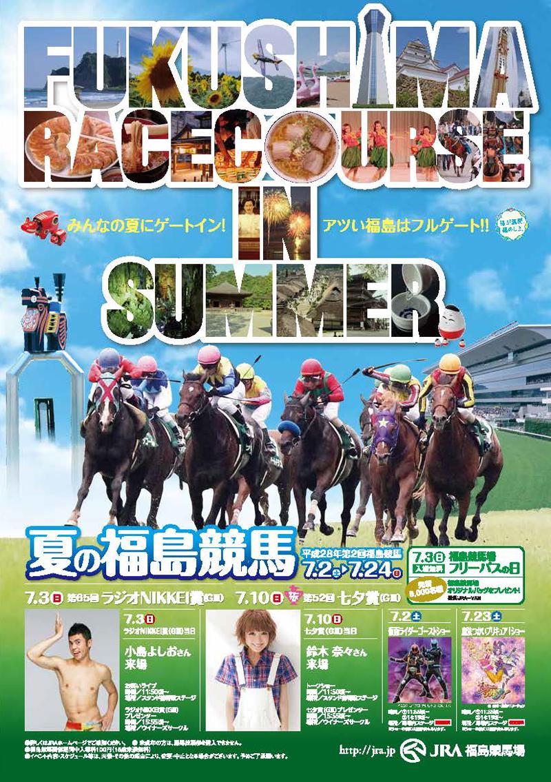 2016年7月福島競馬場イベント情報