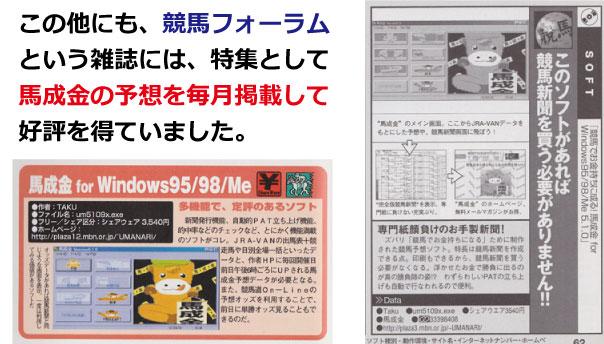 電脳競馬新聞雑誌紹介記事