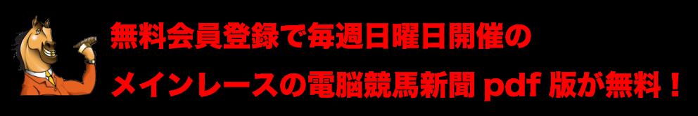 無料会員登録で電脳競馬新聞pdf版が無料!