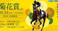 京都競馬場2016年10月のイベント情報