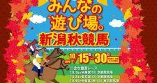 新潟競馬場2016年10月のイベント情報