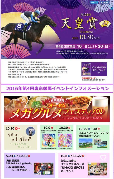 2016年10月東京競馬場イベント情報詳細