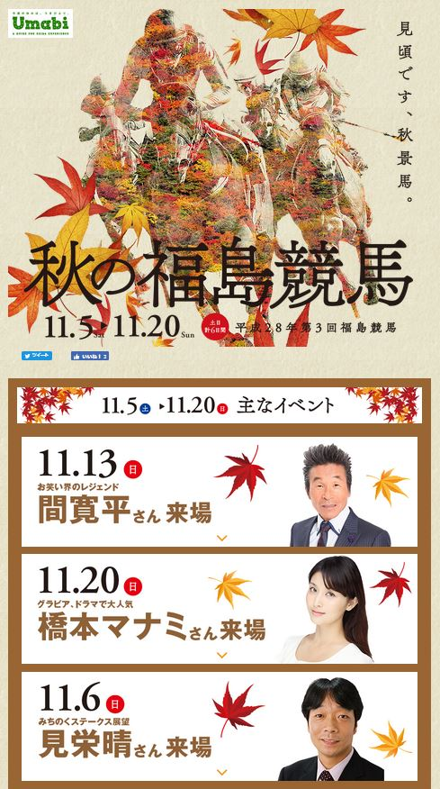 2016年11月福島競馬場イベント情報