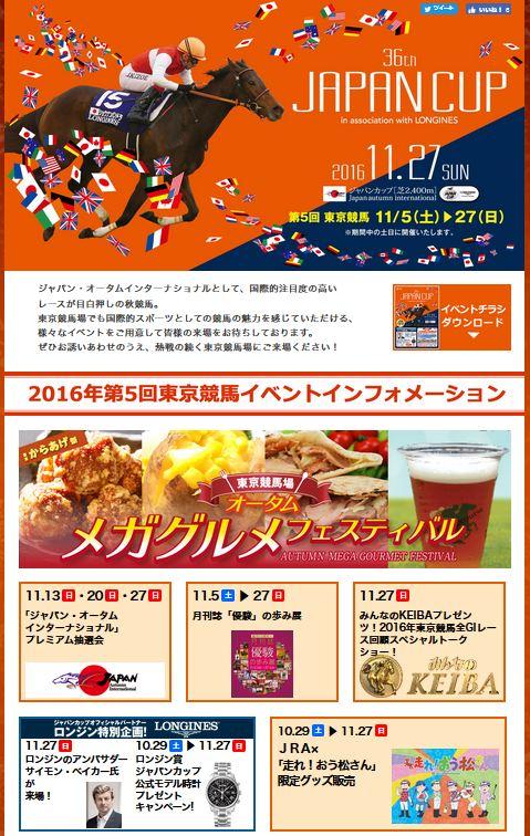 2016年11月東京競馬場イベント情報詳細