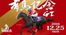 中山競馬場2016年12月のイベント情報