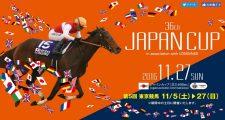 201611東京競馬場