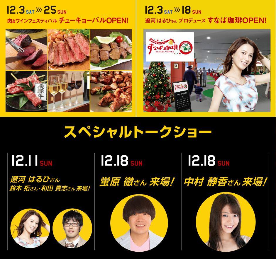 2016年12月中京競馬場イベント情報