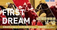 京都競馬場2017年01月のイベント情報