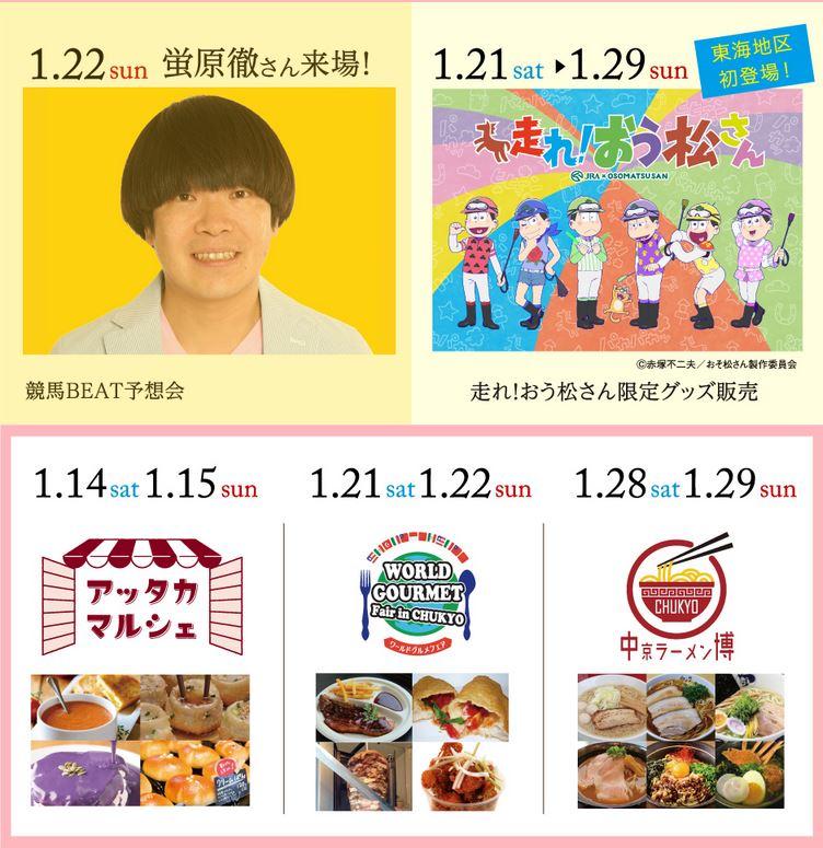 2017年01月中京競馬場イベント情報