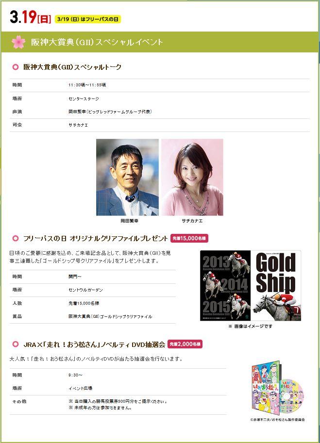2017年3月阪神競馬場イベント情報詳細