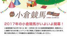 2017年2月小倉競馬場イベント情報です