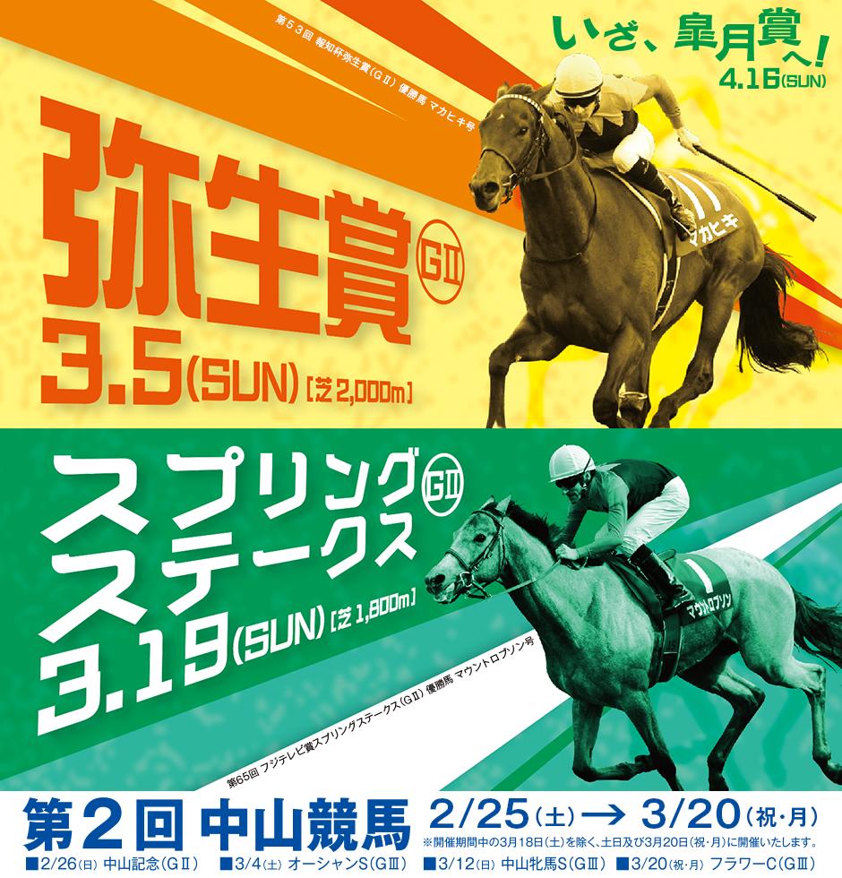2017年03月中山競馬場イベント情報詳細