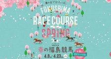 福島競馬場2017年4月のイベント情報