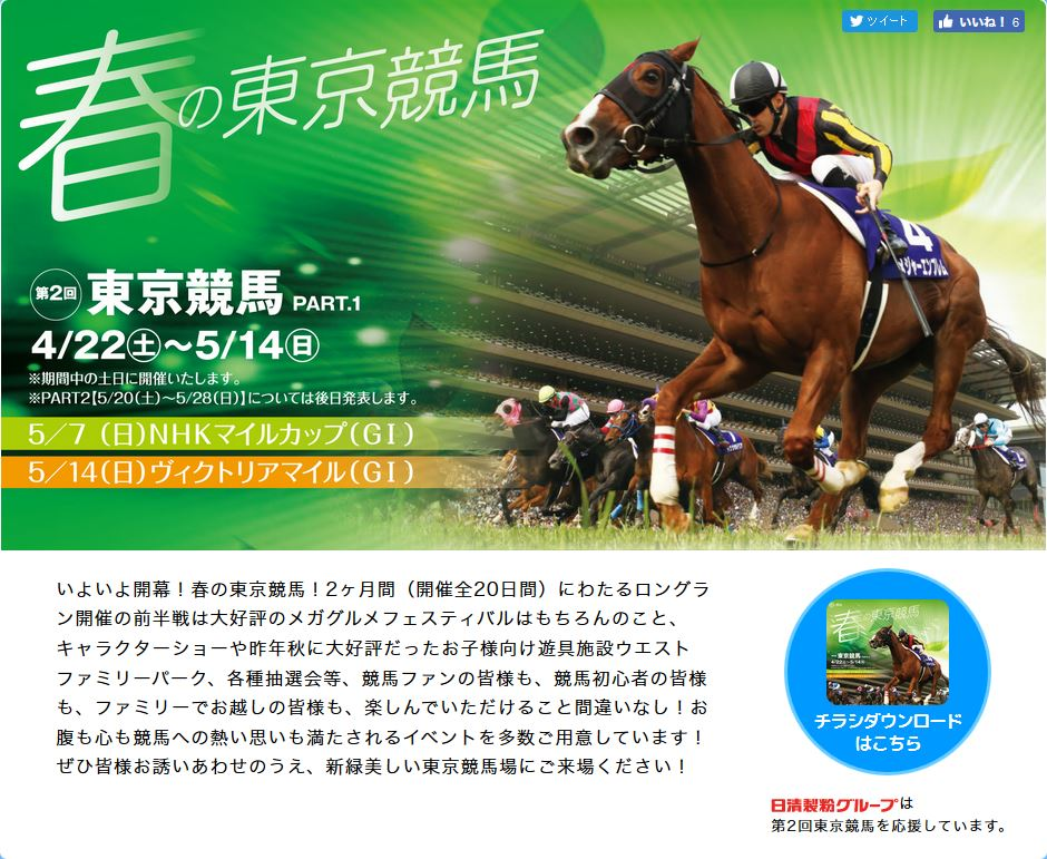 2017年04月東京競馬場イベント情報詳細
