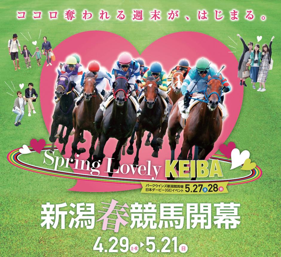 2017年05月新潟競馬場イベント情報詳細