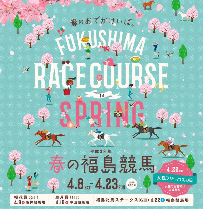 2017年04月福島競馬場イベント情報詳細