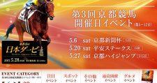 京都競馬場2017年5月のイベント情報