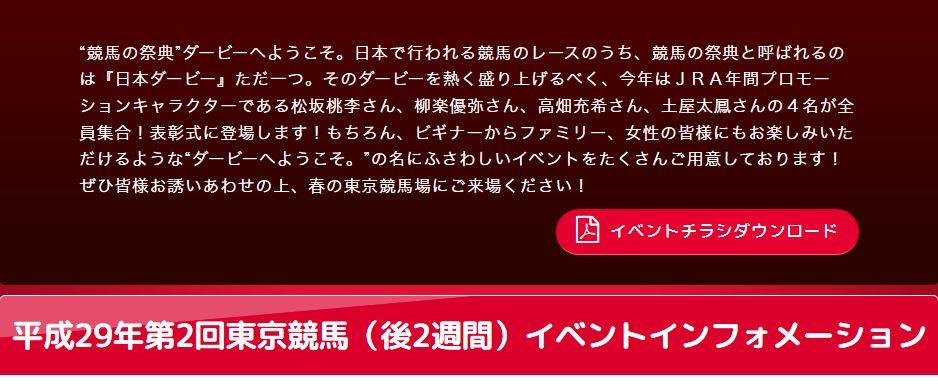 2017年05月東京競馬場イベント情報詳細
