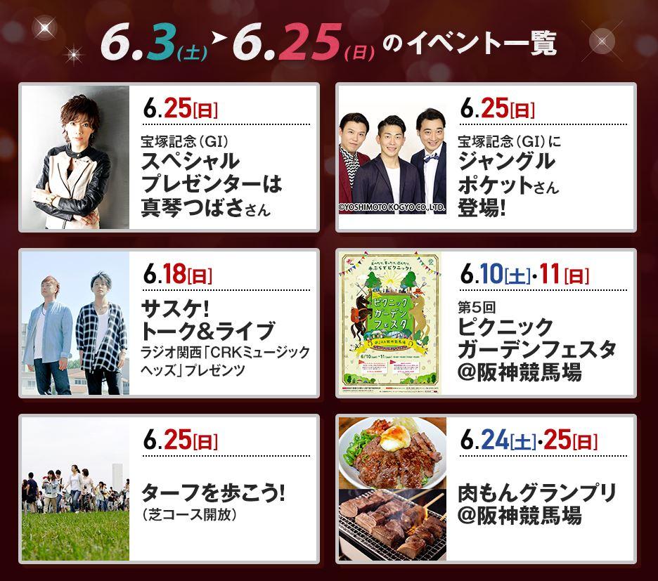 2017年06月阪神競馬場イベント情報詳細