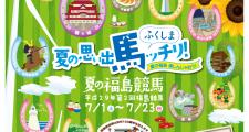 福島競馬場2017年07月のイベント情報