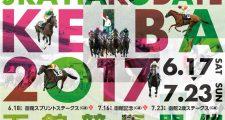 2017年7月函館競馬場イベント情報