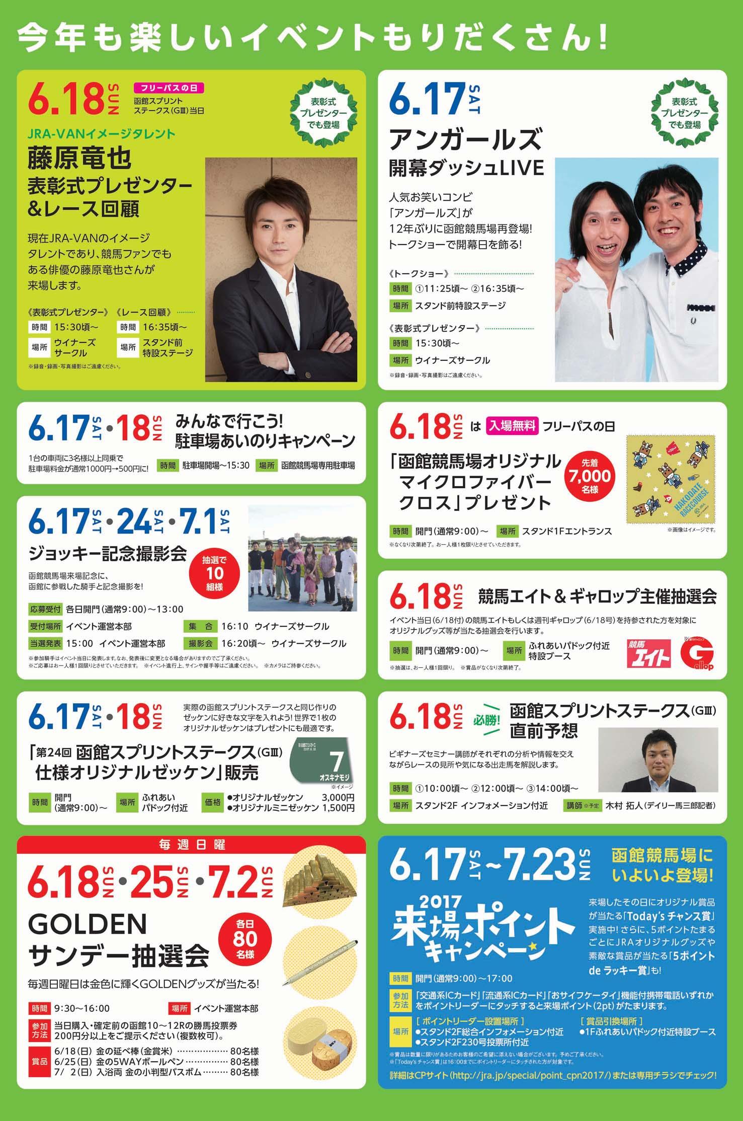 2017年07月函館競馬場イベント情報詳細02
