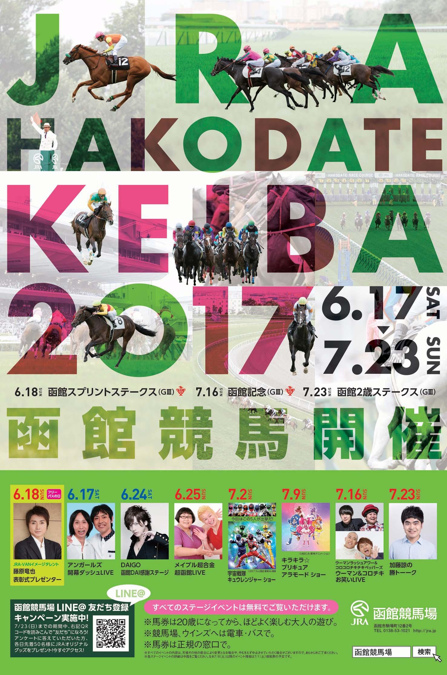 2017年07月函館競馬場イベント情報詳細01