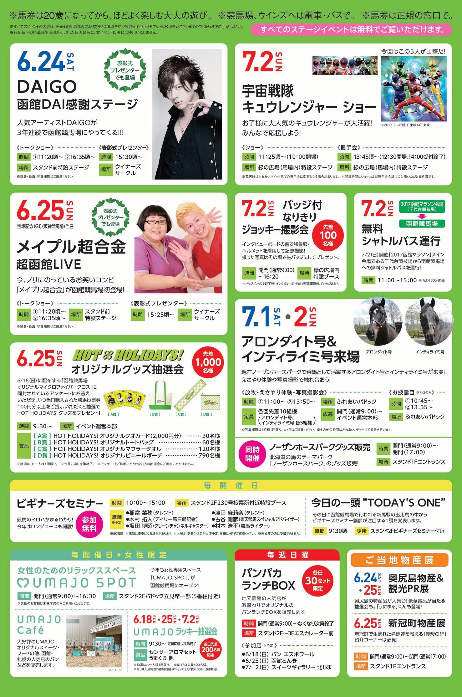 2017年07月函館競馬場イベント情報詳細03