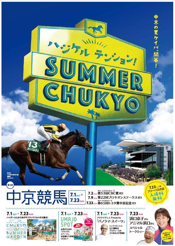 2017年07月中京競馬場イベント情報詳細