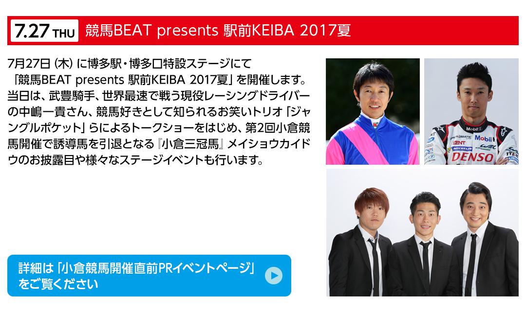 2017年08月小倉競馬場イベント情報詳細