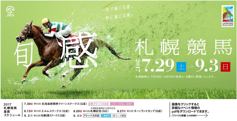 2017年08月札幌競馬場イベント情報詳細01