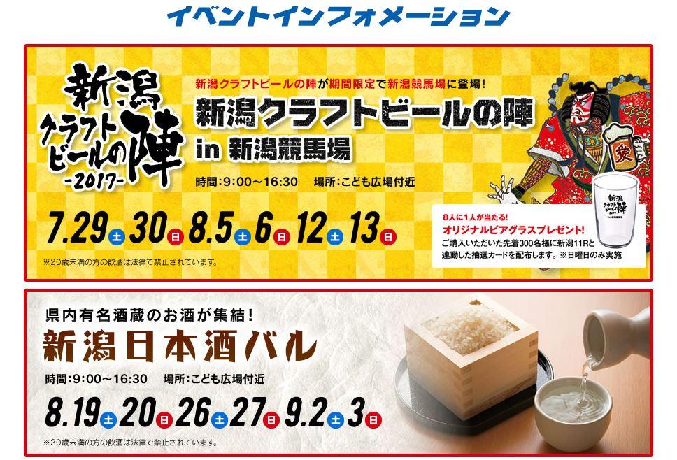 2017年08月新潟競馬場イベント情報詳細
