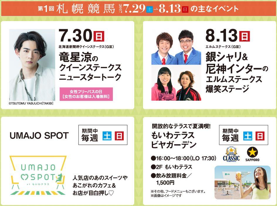2017年08月札幌競馬場イベント情報詳細02